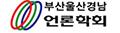 부산울산경남언론학회
